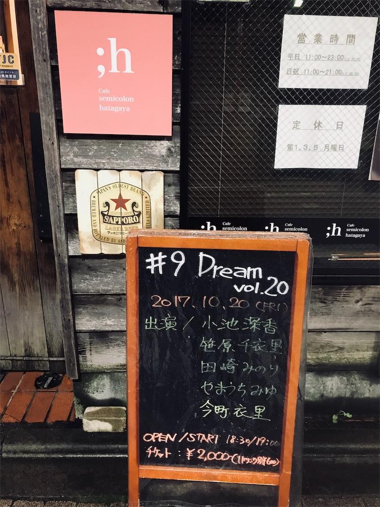 f:id:eri-imamachi:20171021150507j:image