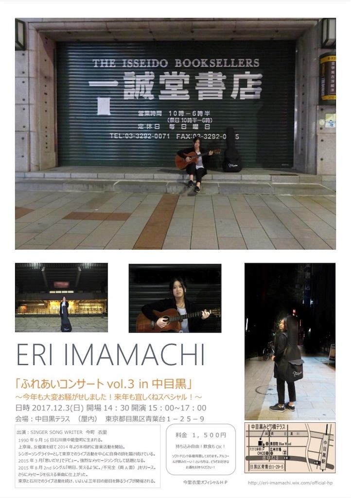 f:id:eri-imamachi:20171126104401j:image
