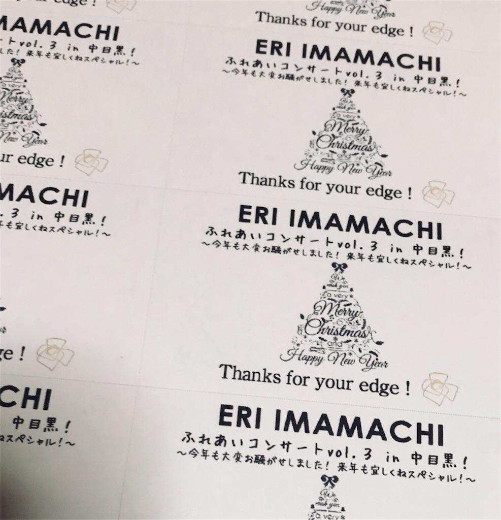 f:id:eri-imamachi:20171202122645j:image