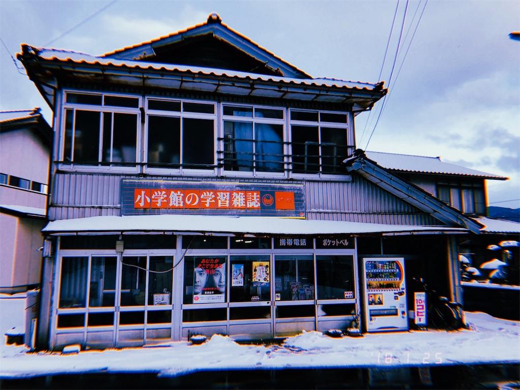 f:id:eri-imamachi:20180127120348j:image