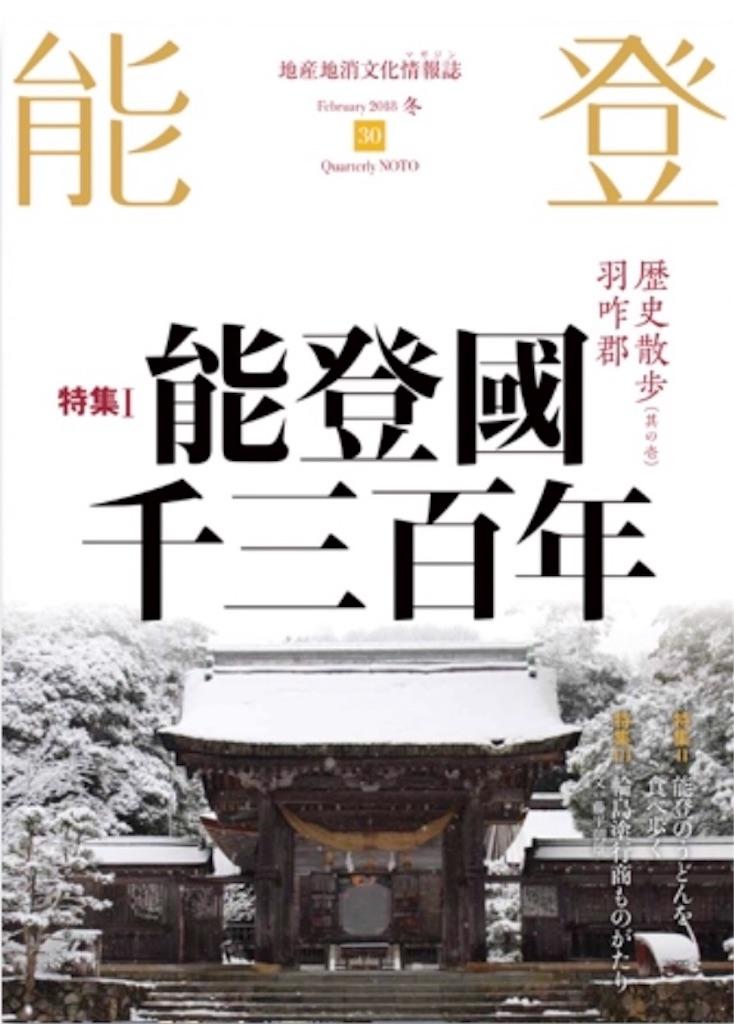 f:id:eri-imamachi:20180408101907j:image