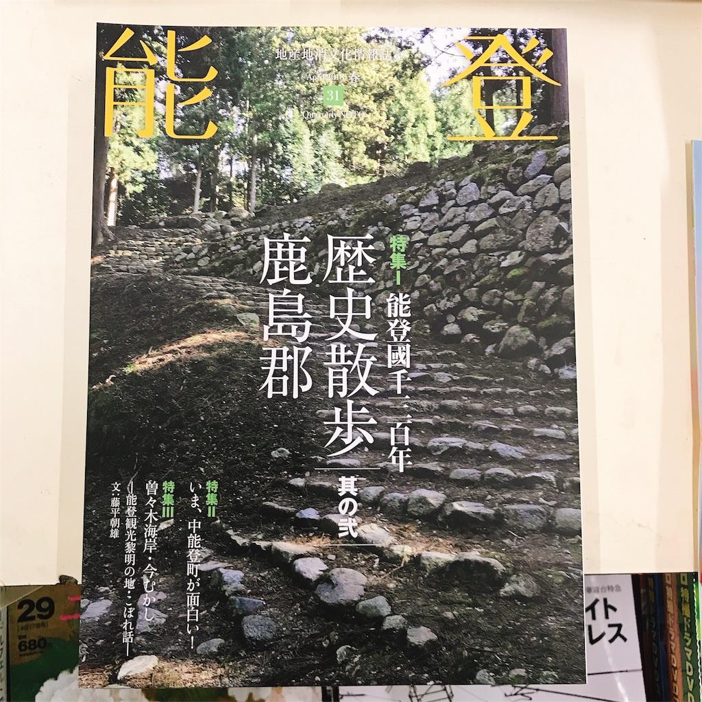 f:id:eri-imamachi:20180414155403j:image