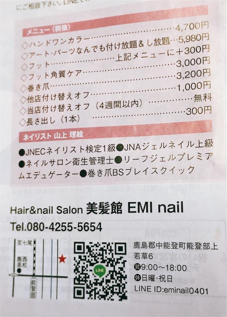 f:id:eri-imamachi:20180701172303j:image