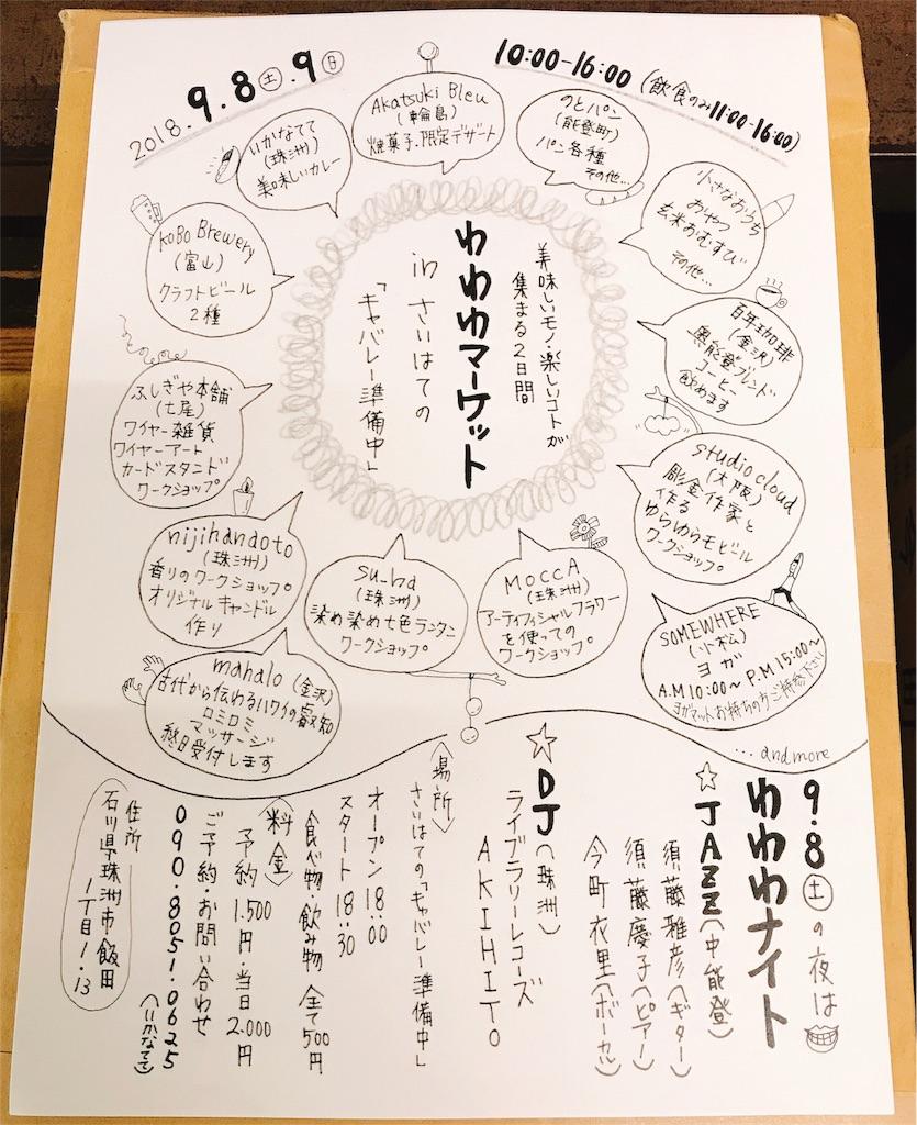 f:id:eri-imamachi:20180903170011j:image