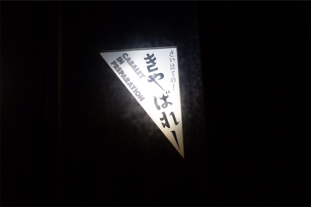 f:id:eri-imamachi:20180910132955j:image