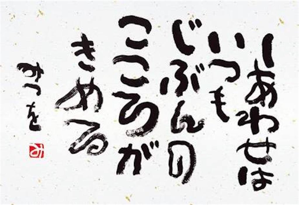 f:id:eri-imamachi:20180921171645j:image