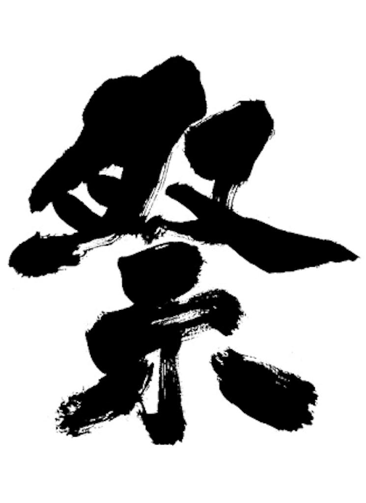 f:id:eri-imamachi:20180925101239p:image