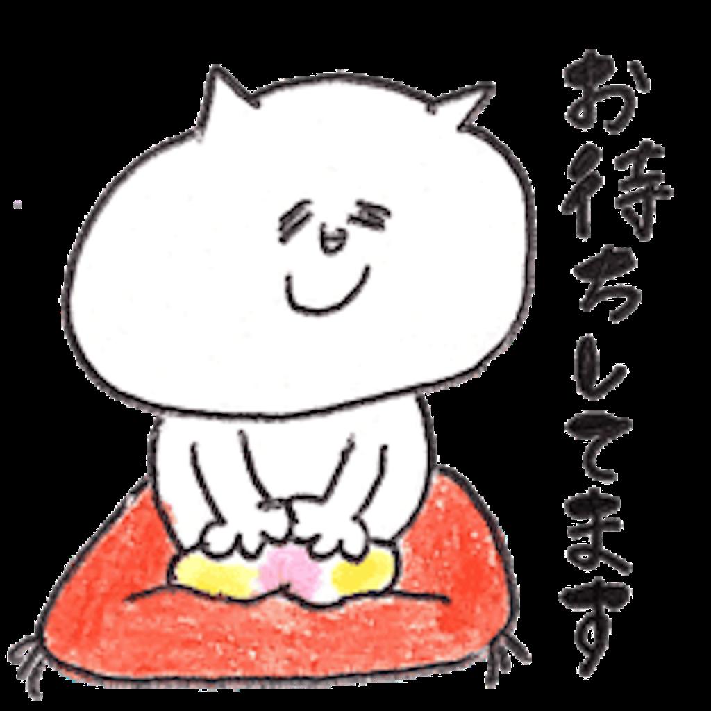 f:id:eri-imamachi:20180925151707p:image