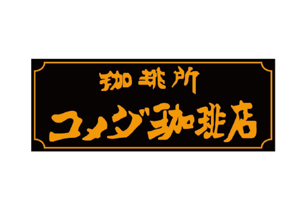 f:id:eri-imamachi:20190115132134p:image