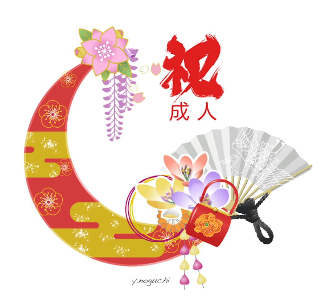 f:id:eri-imamachi:20190115132849p:image