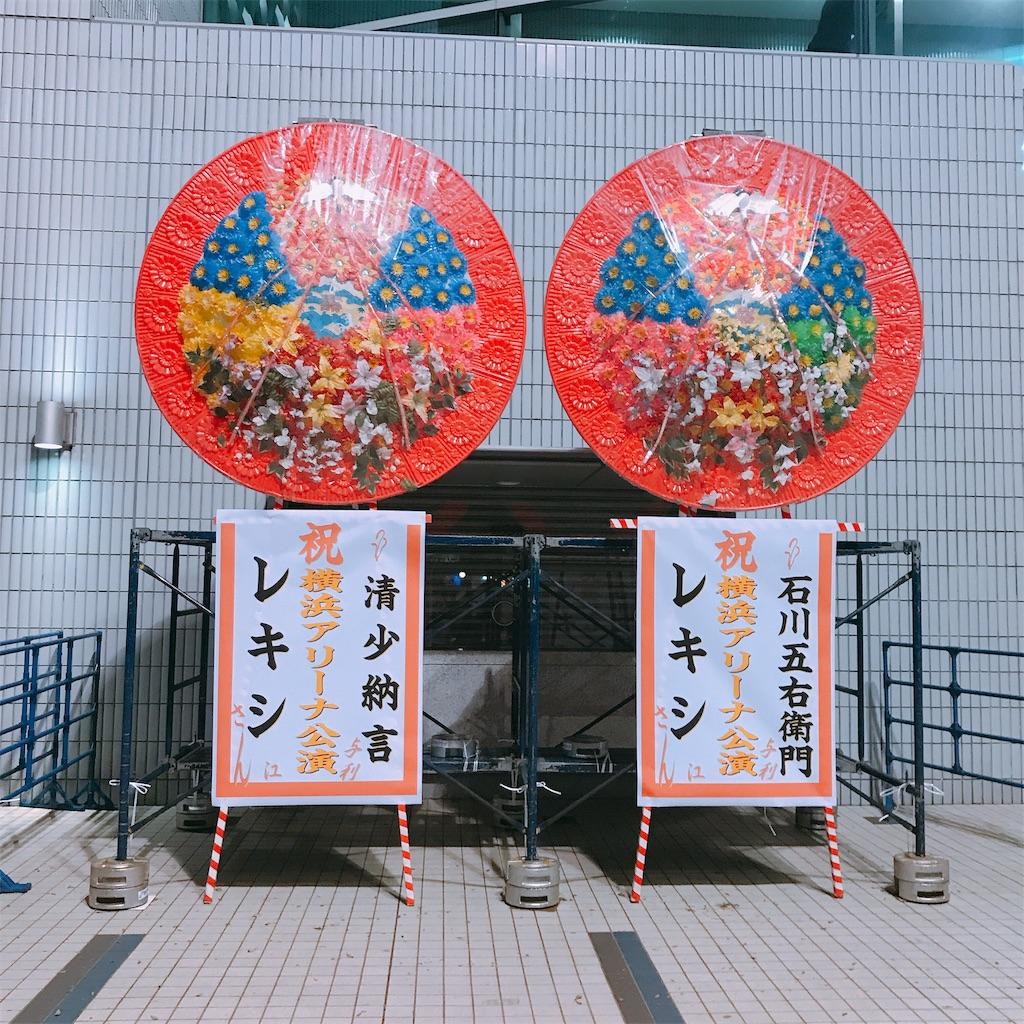 f:id:eri-imamachi:20190126225412j:image