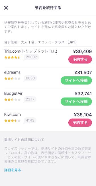 f:id:eri-trip:20190727154739p:plain