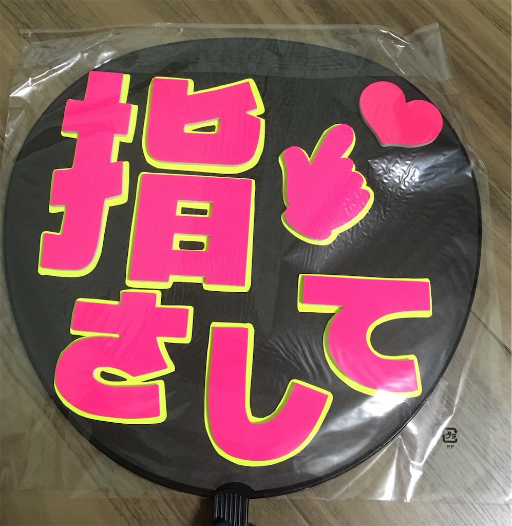f:id:eri_yasu17:20170116203355j:image