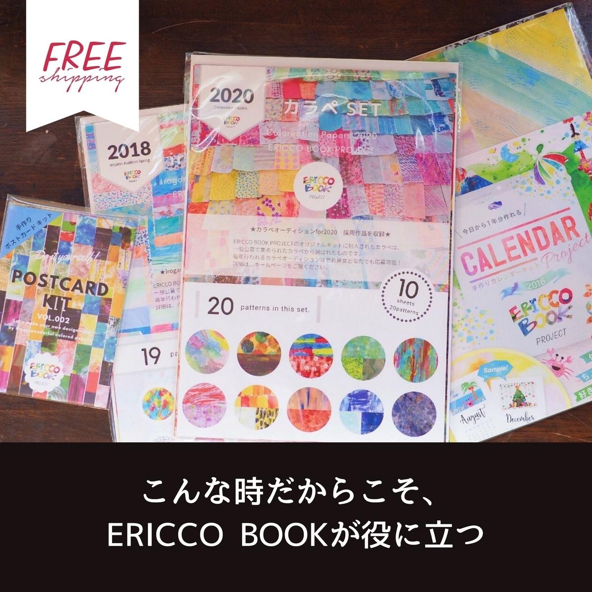 f:id:ericcobook:20200228175105j:plain