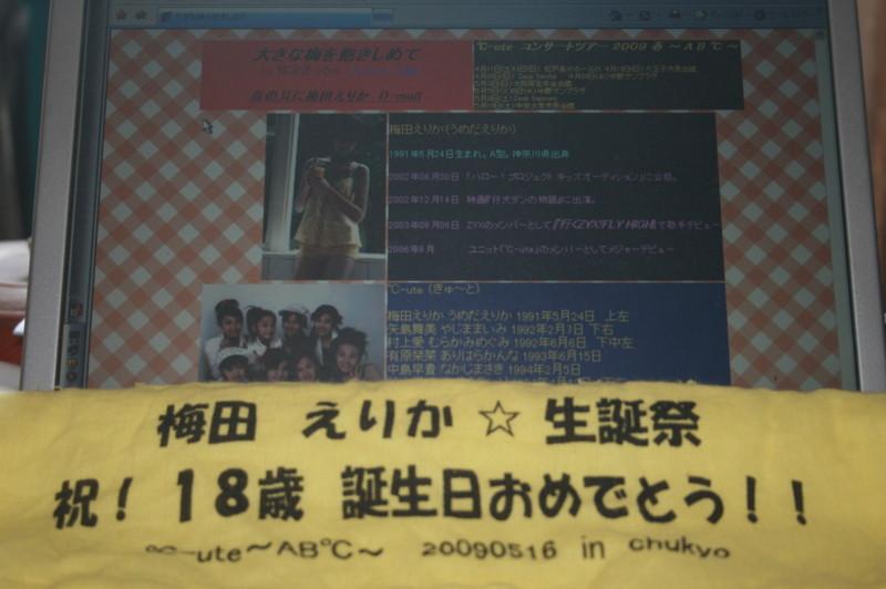 f:id:erika0015:20090520143332j:plain