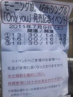 Only youイベント会場