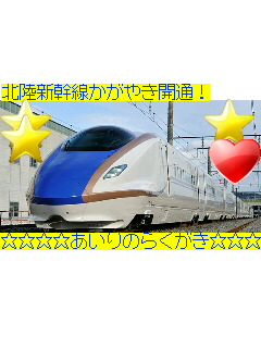 北陸新幹線かがやきちゃん