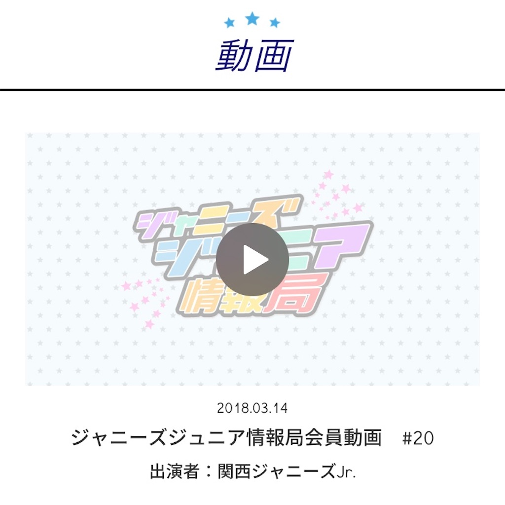 出演 ジャニーズ 情報 jr