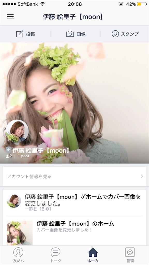 f:id:eriko_moon:20161110092037p:image
