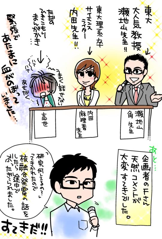 f:id:eriko_takase:20130520155525p:image:w360:left
