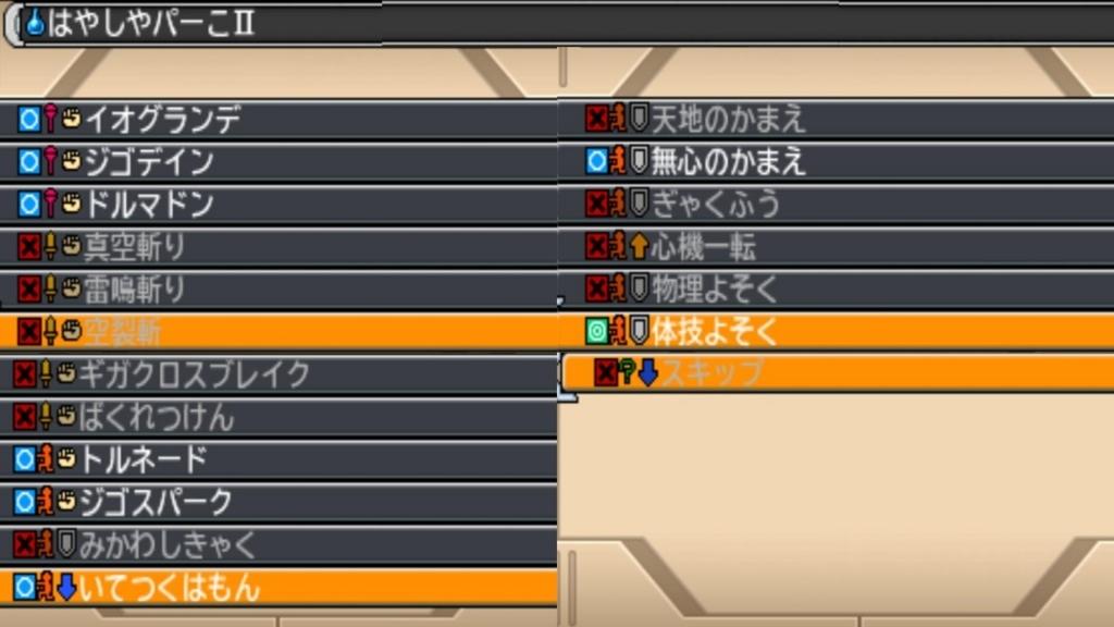 f:id:erimaki_gaba:20170711050136j:plain