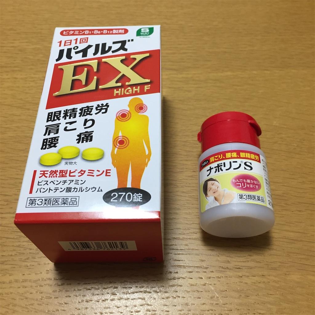 評判 パイルズ ex