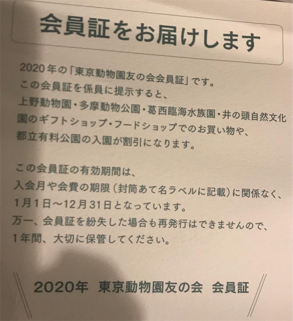 f:id:erinsky:20200109200854j:image