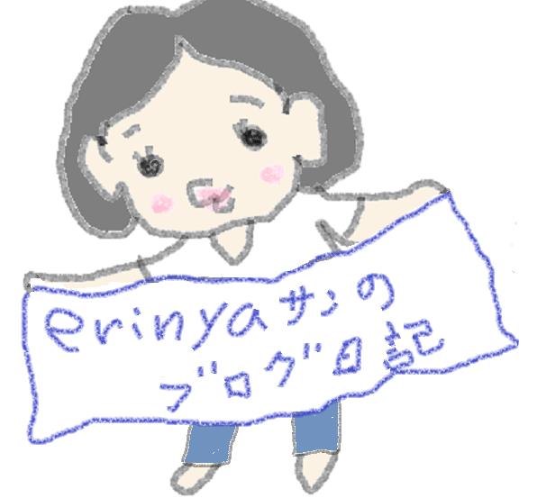 f:id:erinya_san:20180908143329p:plain