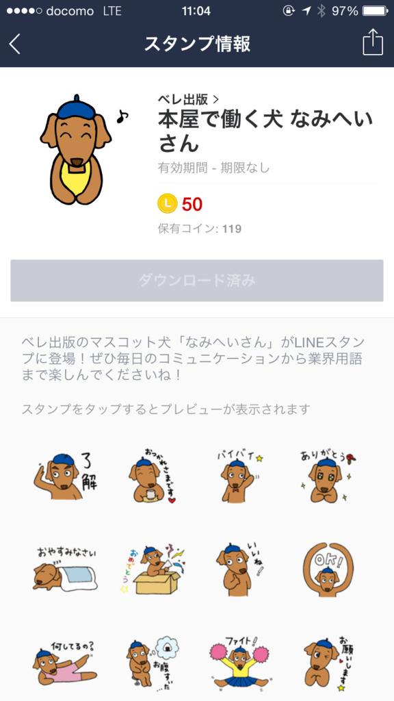 f:id:eritoshi1005:20160619224835p:plain