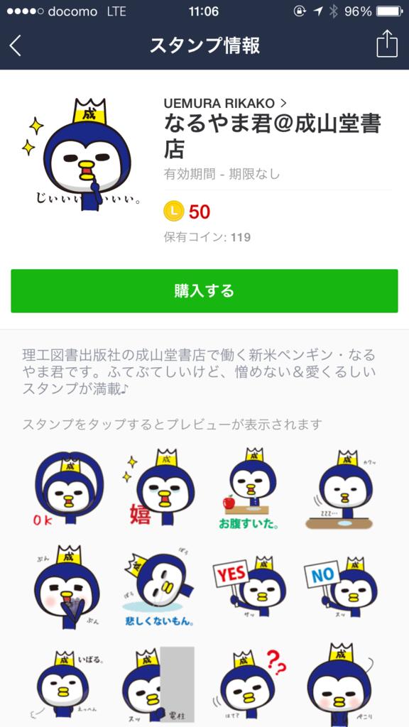 f:id:eritoshi1005:20160619224854p:plain