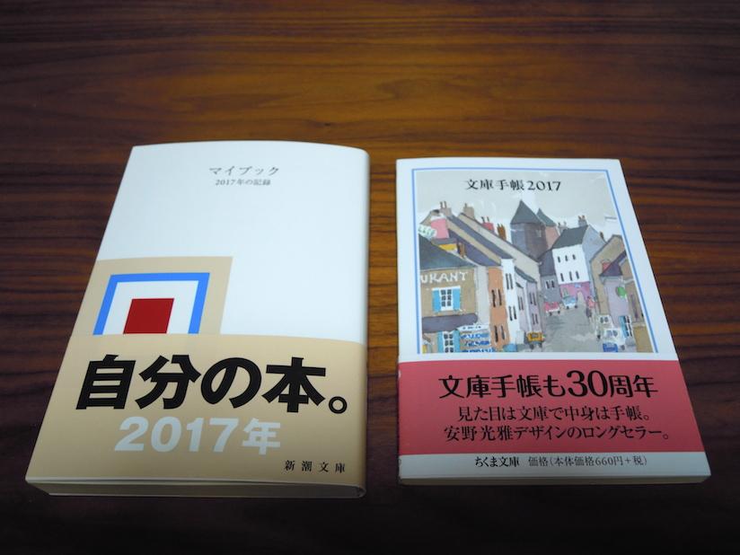 f:id:eritoshi1005:20161008005024j:plain