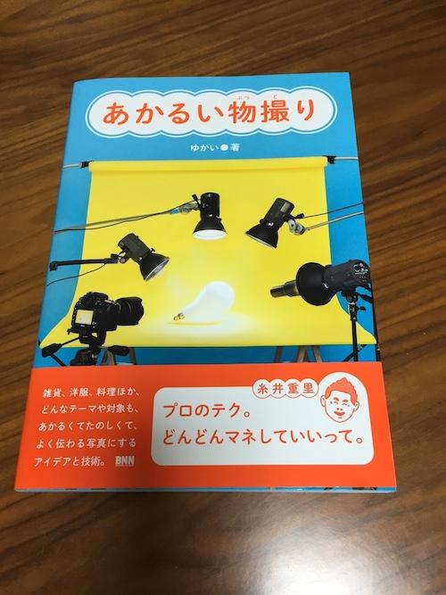 f:id:eritoshi1005:20161123112108j:plain
