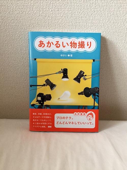 f:id:eritoshi1005:20161123112634j:plain