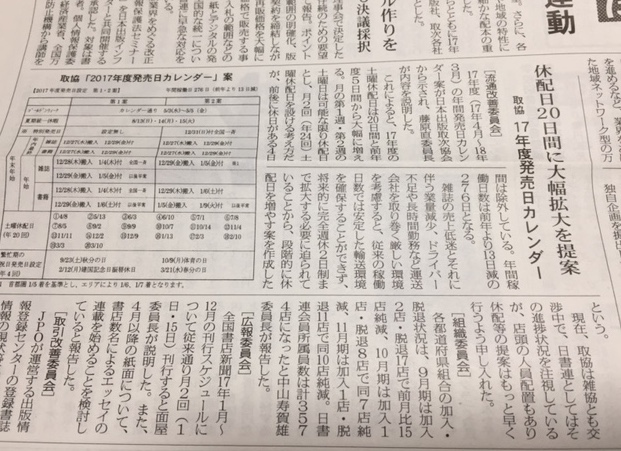 f:id:eritoshi1005:20170127082808j:plain