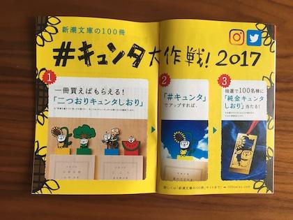 f:id:eritoshi1005:20170628121213j:plain