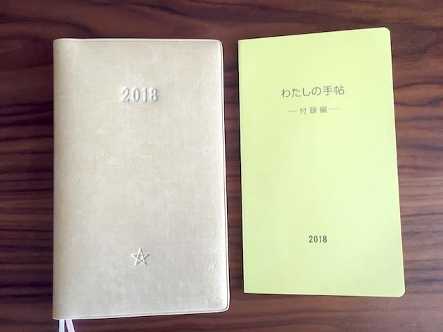 f:id:eritoshi1005:20180110121924j:plain