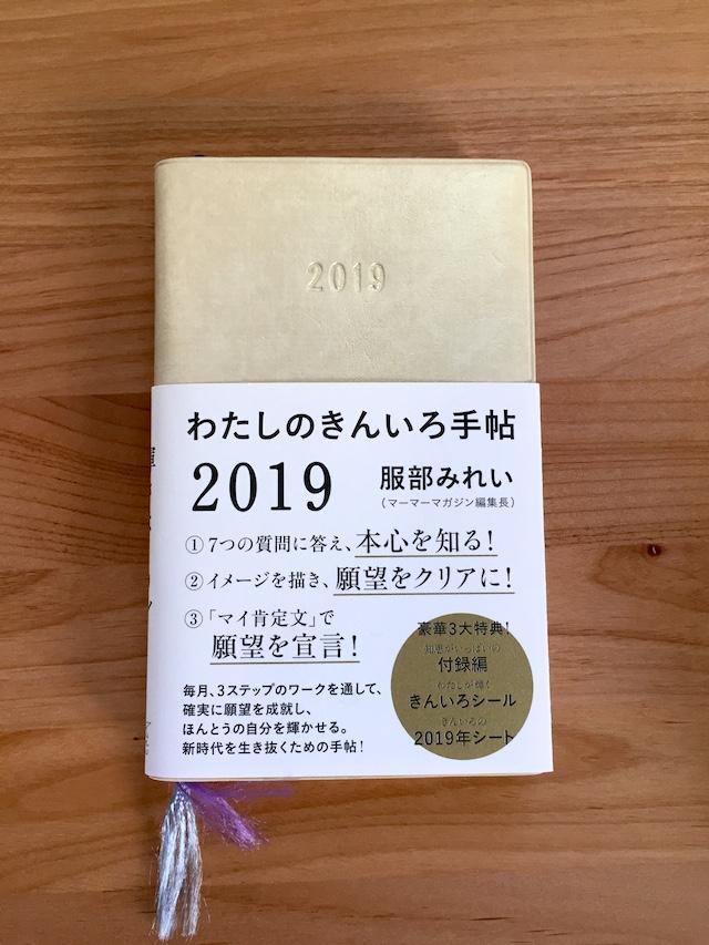 f:id:eritoshi1005:20181230205108j:plain