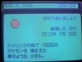 20120730195700