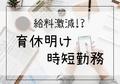 [家計管理][家計事情]ikukyuuakezitannkinmu