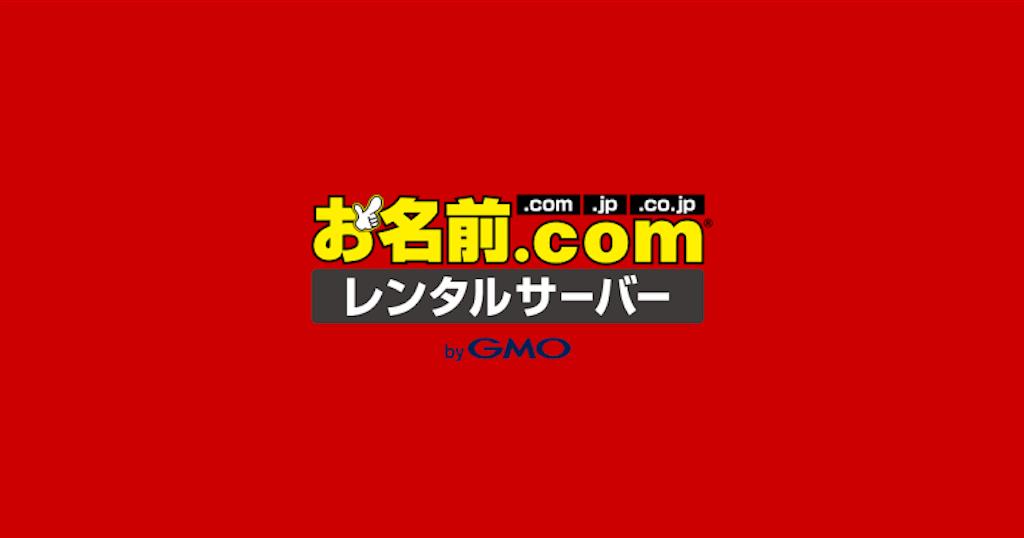 f:id:erueru1567:20190323135127p:image