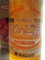 2008.09.03_りんご酢