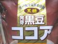 2008.11.25_黒豆ココア