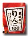 2009.りんごジュース