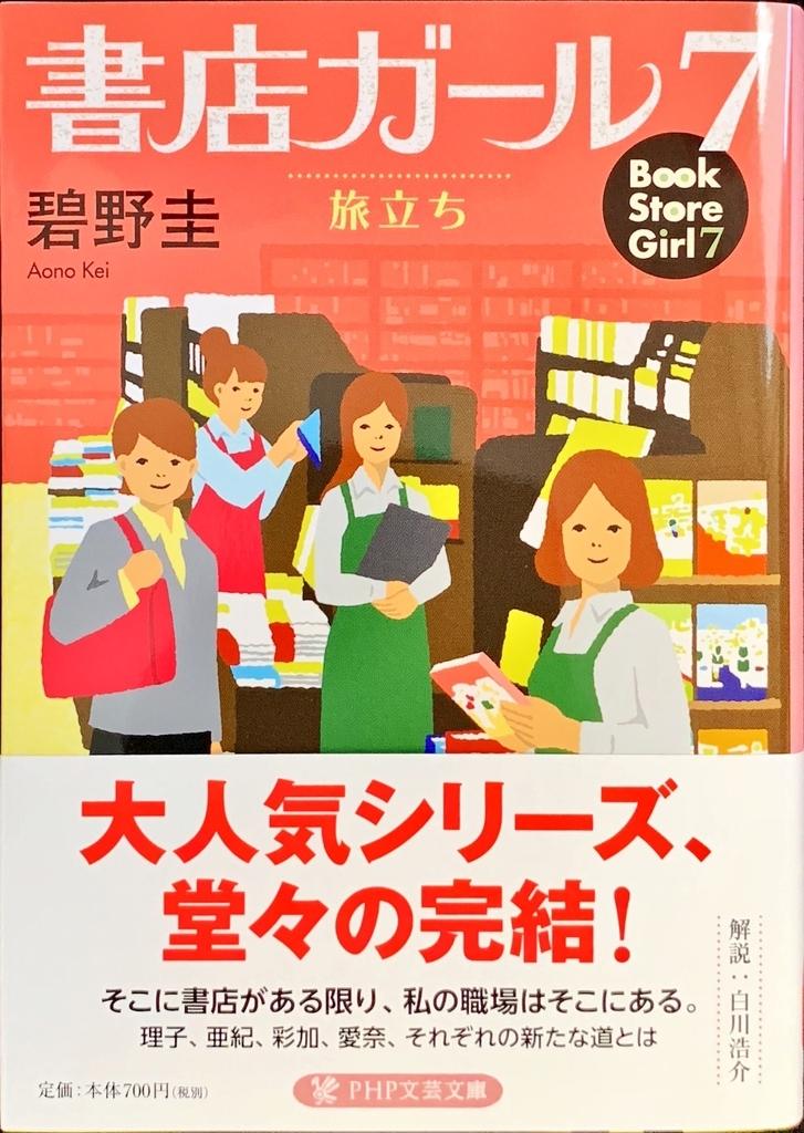 碧野圭さん最新刊「1939年のアロハシャツ」 11/20発売!〜ハワイを題材 ...