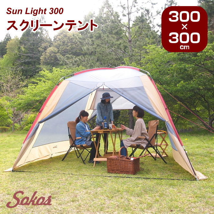 SunLight300スクリーンテント3mサイズ蚊帳付きタープ