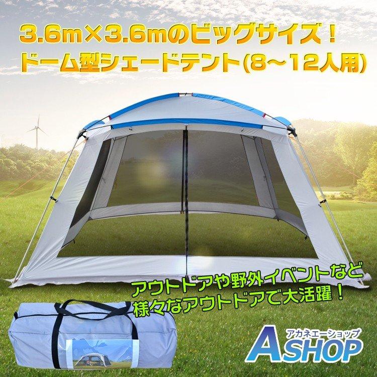 アウトドア シェード キャンプ テント 蚊帳 キャンプテント