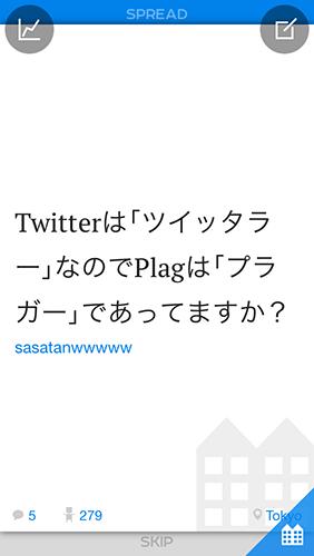 今一番ホットなSNS『Plag**』をやるべき4つの理由_0