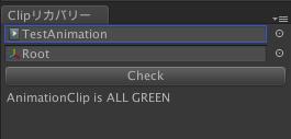 Unity 壊れたAnimationClipを少しリカバリーしてみるEditor拡張_0