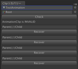 Unity 壊れたAnimationClipを少しリカバリーしてみるEditor拡張_1