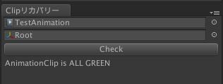 Unity 壊れたAnimationClipを少しリカバリーしてみるEditor拡張_3